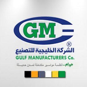 الشركة-الخليجية-للتصنيع
